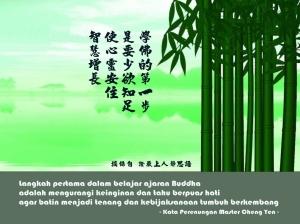 Langkah pertama dalam belajar ajaran Buddha adalah mengurangi keinginan dan tahu berpuas hati, agar batin menjadi tenang dan kebijaksanaan tumbuh berkembang.