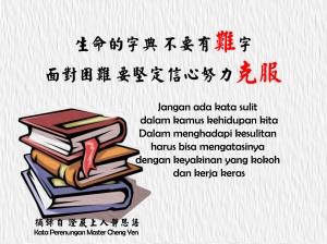 Jangan ada kata sulit dalam kamus kehidupan kita. Dalam menghadapi kesulitan, harus bisa mengatasinya dengan keyakinan yang kokoh dan kerja keras.