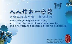 Bila setiap orang bersumbangsih cinta kasih, akan dapat merubah krisis menjadi kesempatan hidup, serta merubah malapetaka menjadi berkah.