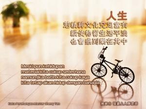 Meski pun kehidupan material kita cukup sederhana, namun jika batin kita cukup kaya, kita tetap akan hidup dengan bahagia.