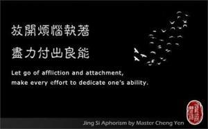 Lepaskan diri dari belenggu kerisauan dan kemelekatan, upayakan dengan segenap kemampuan untuk berbuat hal-hal yang bermanfaat bagi orang banyak.