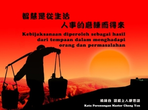 Kebijaksanaan diperoleh sebagai hasil dari tempaan dalam menghadapi orang dan permasalahan dalam kehidupan.