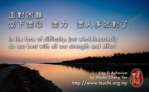 Dalam menghadapi kesulitan, hal yang tepat dan perlu dilakukan adalah berusaha dengan sepenuh hati dan sekuat tenaga.
