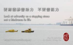Jadikan kesulitan sebagai tambahan kekuatan, jangan dianggap sebagai hambatan.