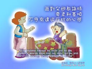 Ketika menghadapi bimbingan dan nasihat ayah dan ibu, hendaknya menerima dengan sikap yang lembut, baik dan patuh, serta tidak seharusnya bersikap membantah dan melawan.
