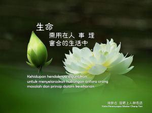Kehidupan hendaknya digunakan untuk menyelaraskan hubungan antara orang, masalah dan prinsip dalam keseharian.