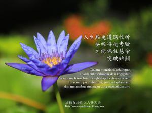Dalam menjalani kehidupan adalah sulit terhindar dari kegagalan. Seseorang harus bisa menghadapi berbagai cobaan, baru mampu melindungi jiwa kebijaksanaan dan menembus rintangan yang menyulitkannya.