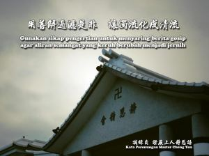 Gunakan sikap pengertian untuk menyaring berita gosip, agar aliran semangat yang keruh berubah menjadi jernih.