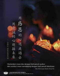 Hantarkan masa lalu dengan hati penuh syukur dan sambut masa mendatang dengan hati penuh ketulusan.